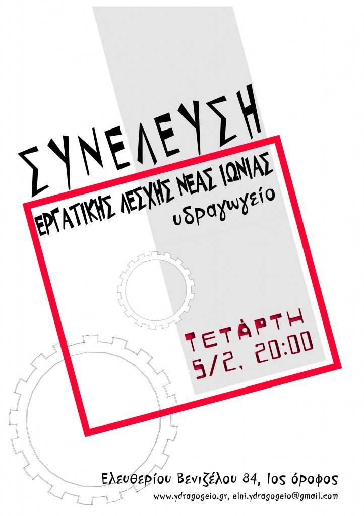 synelefsi5-2.