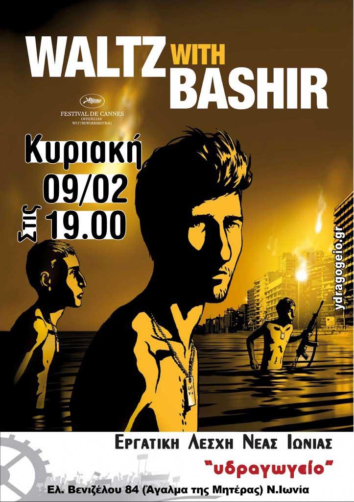 waltz with bashir1