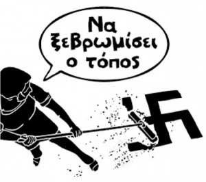 pote_fasismos