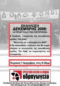 ekdylwsh dekemvrhs7-12-14