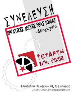 synelefsi1-4