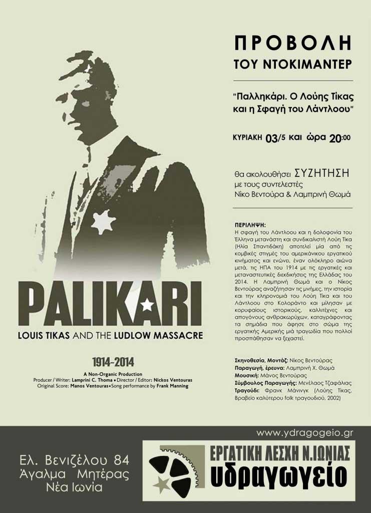 1st-May-palikari-provoli