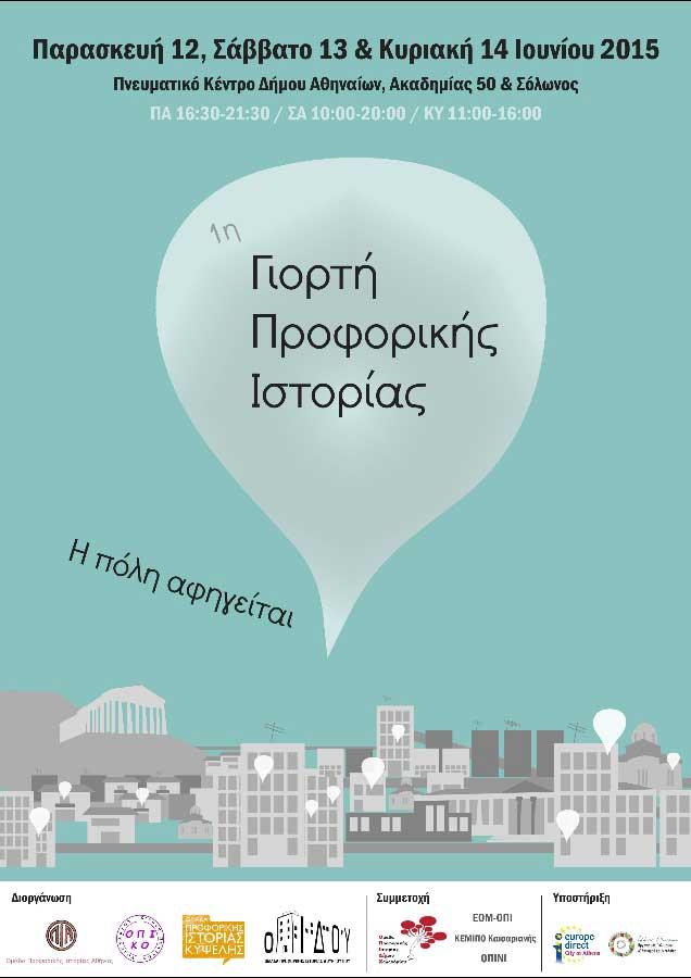 Giorti_Proforikis_Istorias_poster