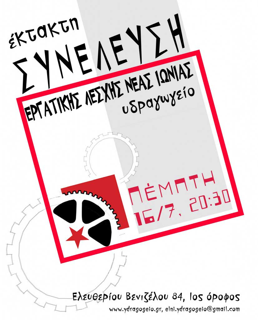 synelefsi16-7