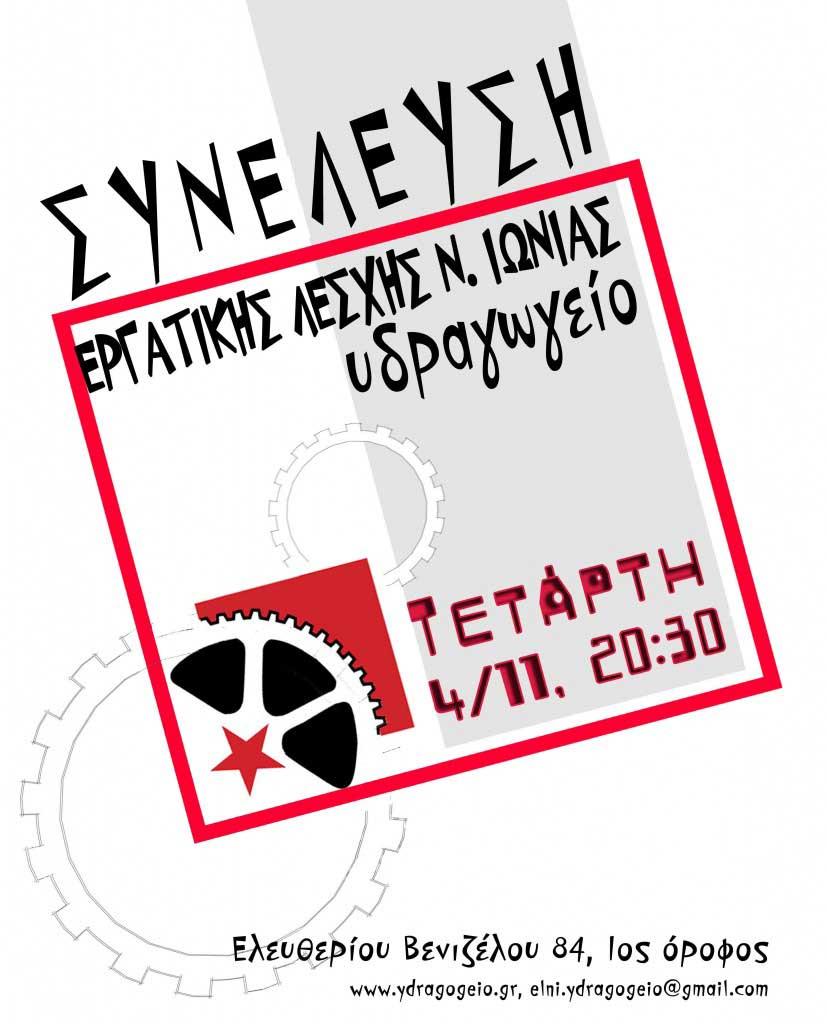 synelefsi4-11