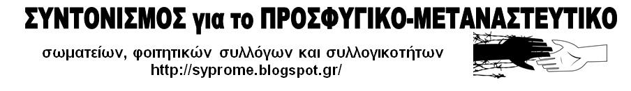 """Υιοθέτηση της Διακήρυξης της Κεσσάνης από την Εργατική Λέσχη Νέας Ιωνίας """"Υδραγωγείο"""""""