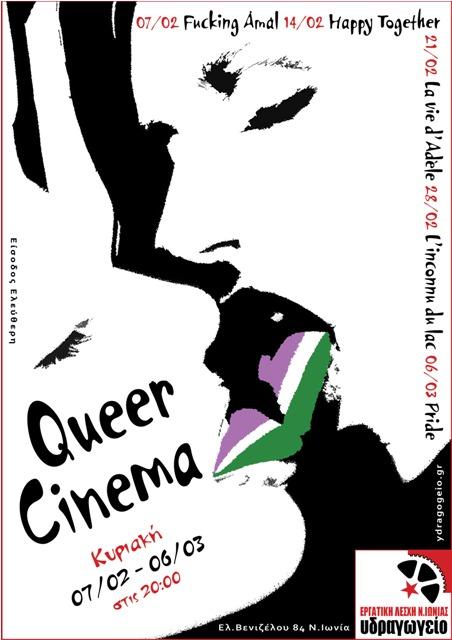 """Προβολή της ταινίας """"Fucking Amal"""" Κυριακή 07/02, 8μμ"""