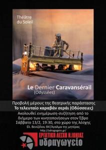caravan_low