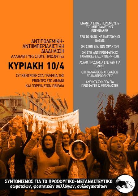 αφισα συντονισμου 10_04-1