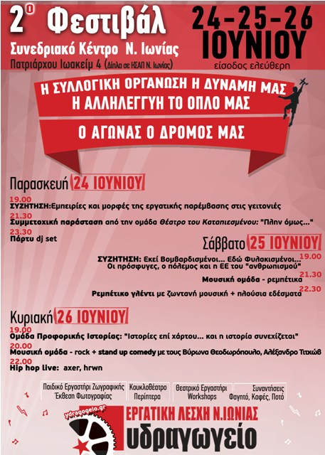 festival_lesxi_kokkini