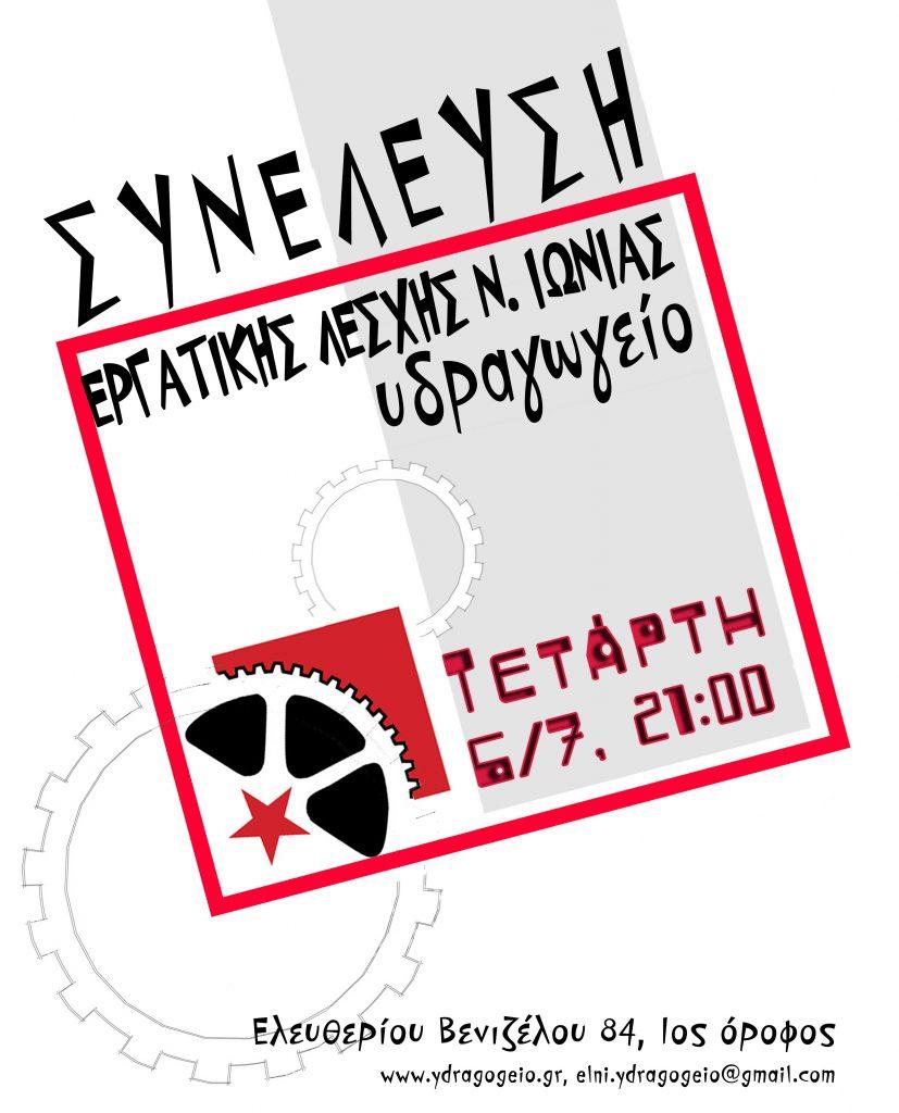 synelefsi6-7