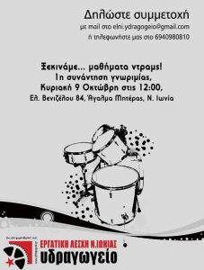 drums_lessons_2016