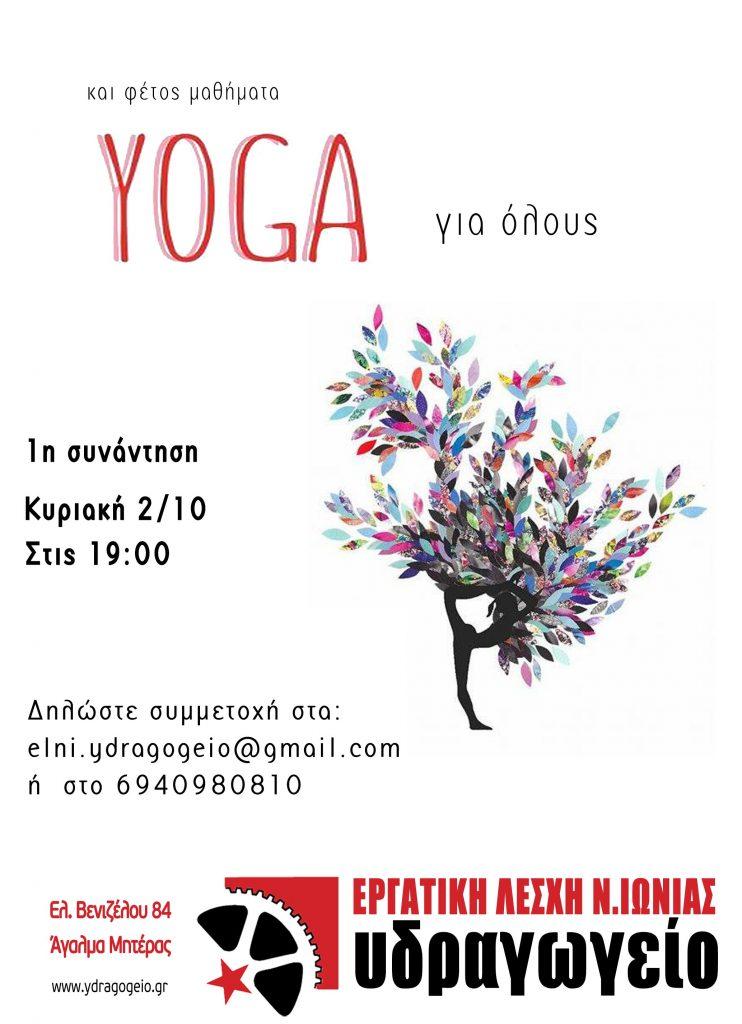 yoga16a
