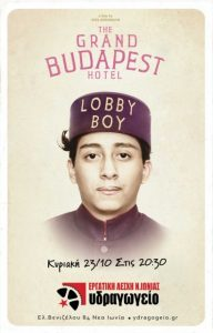 grand-budapest-hotel_low