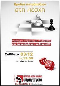 lesxi-epitrapezia-03-12