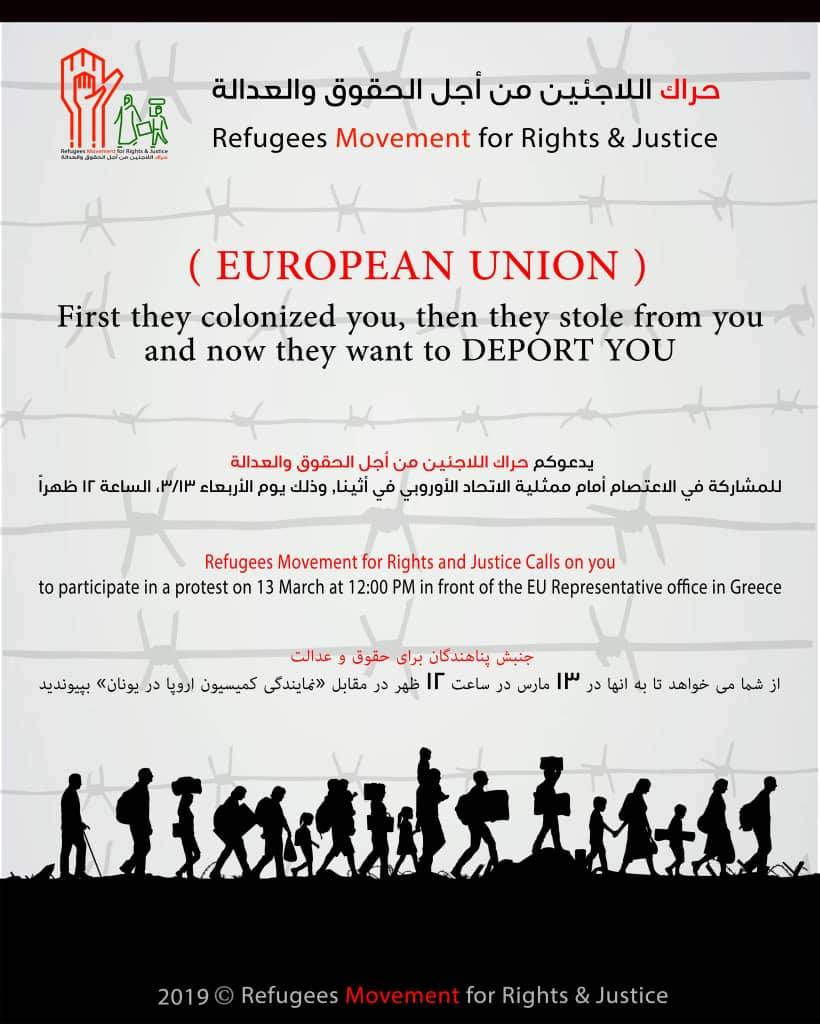 24d20f6f37 Κάλεσμα σε συγκέντρωση διαμαρτυρίας και πορεία την Τετάρτη 13 Μάρτη στις 12  το μεσημέρι στο Σύνταγμα μαζί με τους πρόσφυγες και μετανάστες